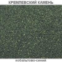 Кобальтово-синий