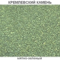 Мятно-зеленый
