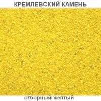 Отборный желтый
