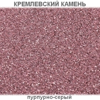 Пурпурно-серый