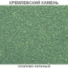 Опалово-зеленый