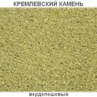 Вердепешевый