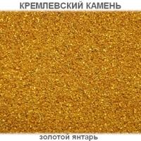 Золотой янтарь